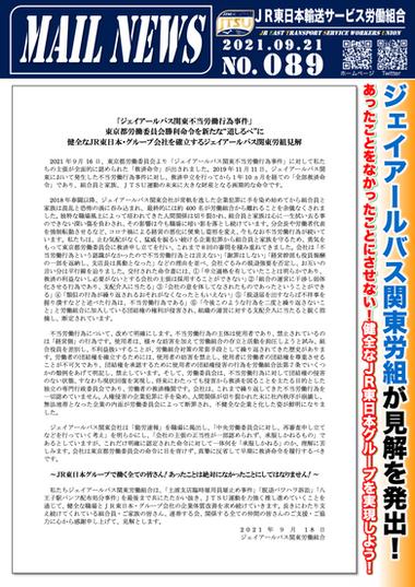 089号 ジェイアールバス関東労組が見解を発出!  あったことをなかったことにさせない!健全なJR東日本グループを実現しよう!
