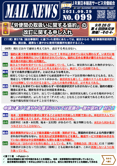 099号 9月26日 申6号「労使間の取扱いに関する協約」の改訂に関する申し入れ 第4回団体交渉開催!その4