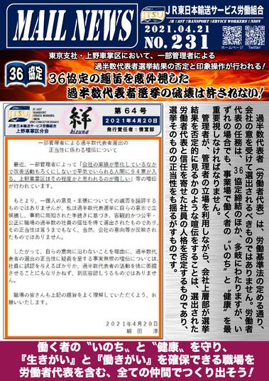 231号 36協定の趣旨を度外視した過半数代表者選挙の破壊は許されない!