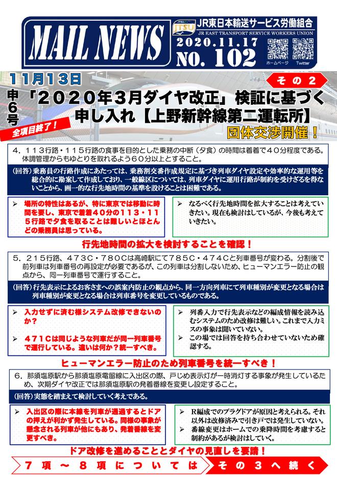 102号 申6号「2020年3月ダイヤ改正」検証に基づく申し入れ【上野新幹線第二運転所】その2