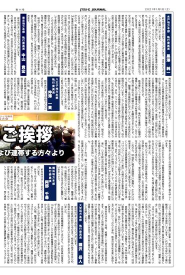 第11号(2021年1月号)2頁