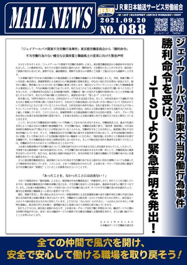 088号 ジェイアールバス関東不当労働行為事件 勝利命令を受け、JTSUより緊急声明を発出!