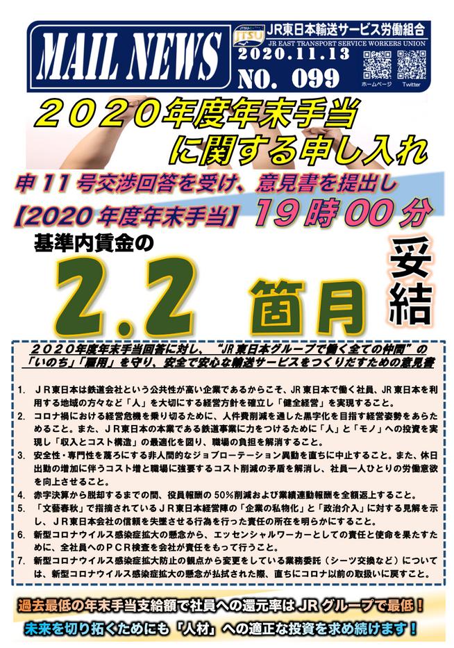 099号 申11号2020年度年末手当に関する申し入れ 意見書を提出し妥結!