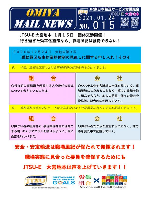 OMN 015号 申3号 事務業務体制その4