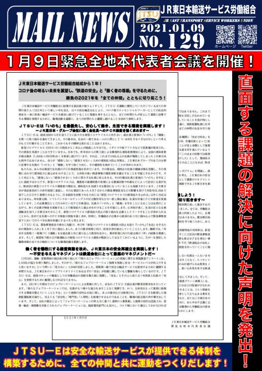 129号 1月9日緊急全地本代表者会議を開催!直面する課題の解決に向けた声明を発出!