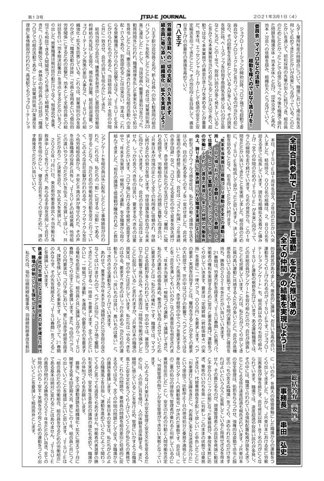 第13号(2021年3月号)4頁