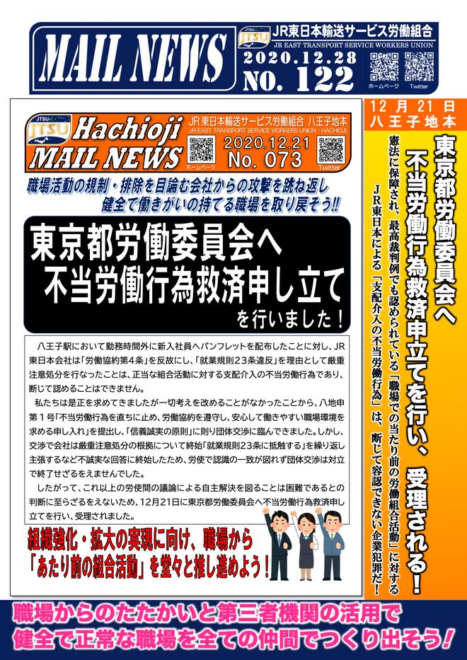 122号 八王子駅での不当労働行為を都労委へ救済申立てを行う!