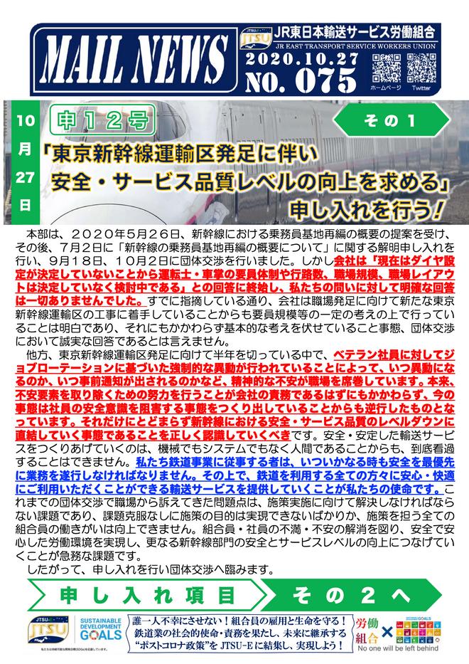 075号 申12号「東京新幹線運輸区発足に伴い安全・サービス品質レベルの向上を求める申し入れ」を行う!その1