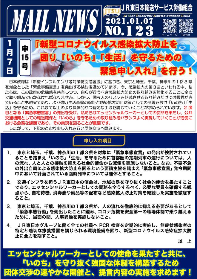 123号 1月7日申15号新型コロナウイルス感染拡大防止を図り「いのち」「生活」