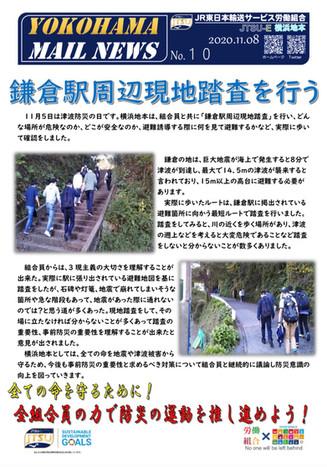 YMN 010号 鎌倉駅周辺現地踏査を行う