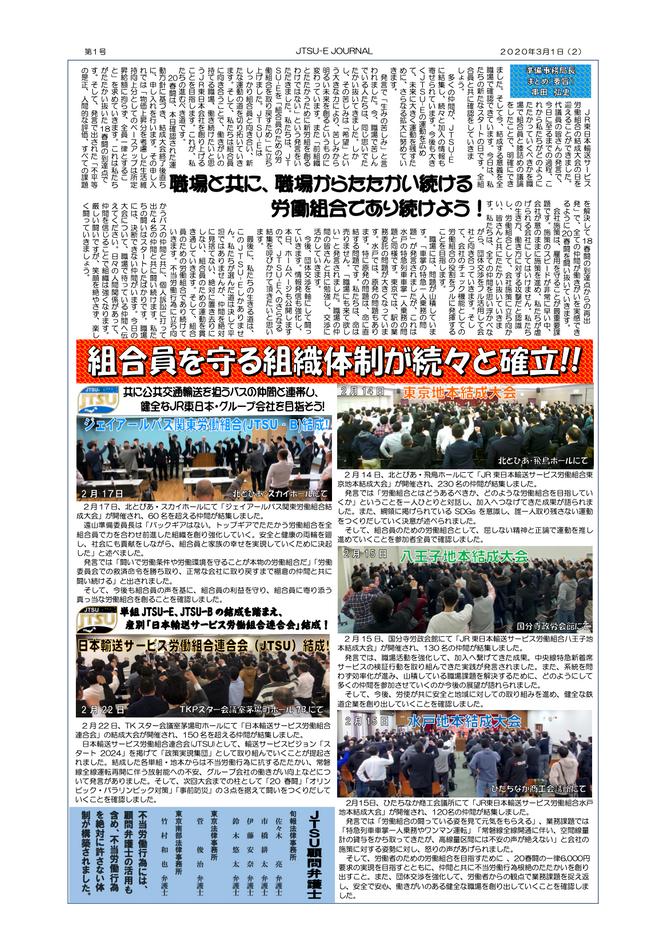 創刊号(2020年3月号)2頁