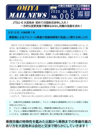 OMN 005号 申1号「乗務員によるアルコール検査の実施時期等の見直しに関する申し入れ」