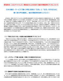 新型肺炎(コロナウイルス)感染拡大に立ち向かう総合労働政策について
