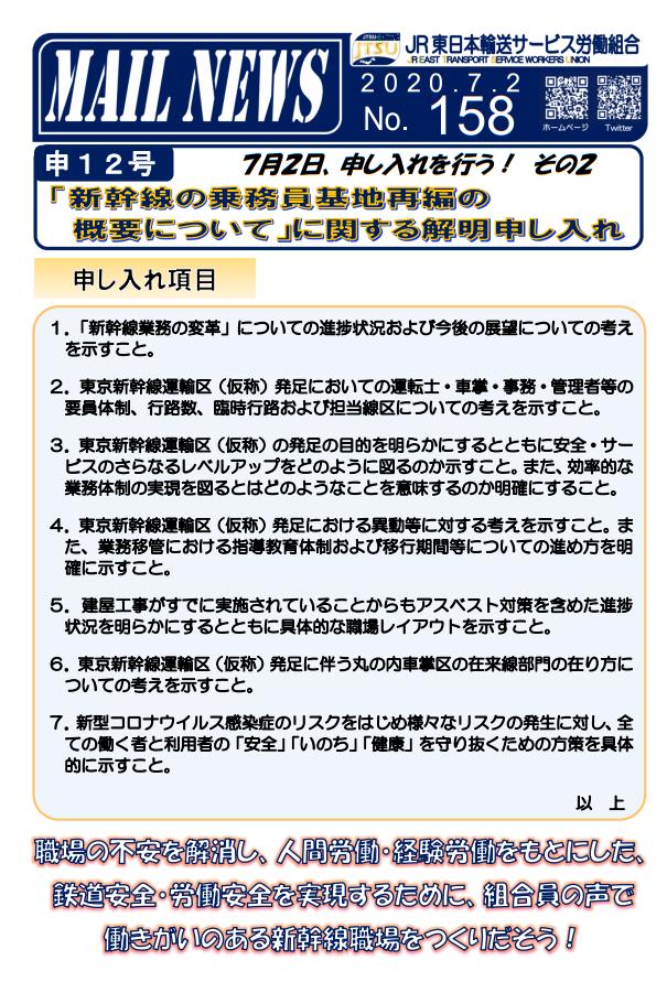 158号 申12号「新幹線の乗務員基地再編の概要について」に関する解明申し入れ!その2