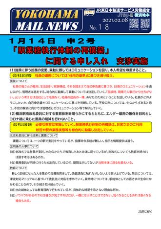 YMN 018号 申2号「駅業務執行体制の再構築」に関する申し入れ 団体交渉実施!