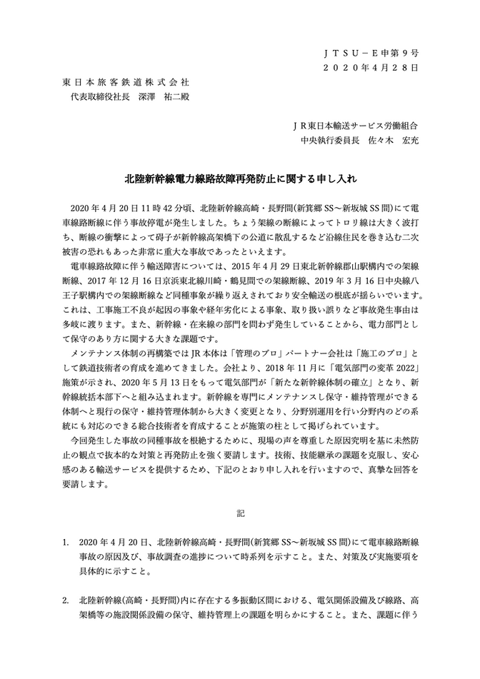 申第9号 北陸新幹線電力線路故障再発防止に関する申し入れ