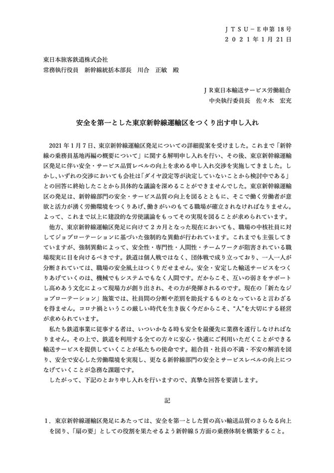 申第18号 安全を第一とした東京新幹線運輸区をつくり出す申し入れ