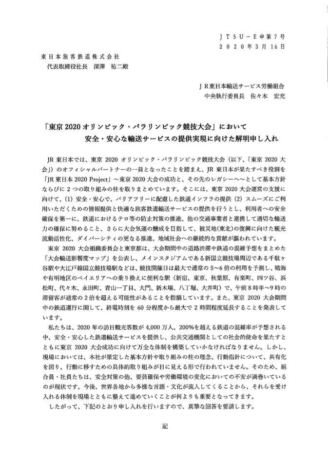 申第7号 「東京2020オリンピック・パラリンピック競技大会」において安全・安心な輸送サービスの提供実現に向けた申し入れ