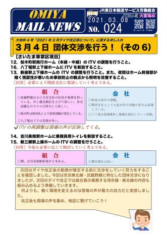 OMN 024号 大地申4号「2021年3月ダイヤ改正について」に関する申し入れ 3月4日団体交渉を行う!その6