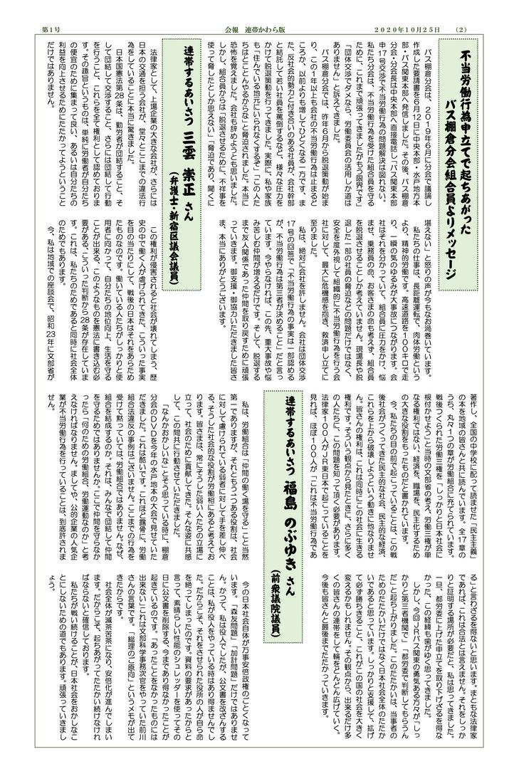 第1号 2頁