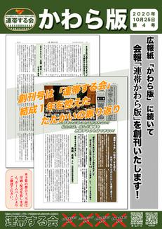かわら版 第004号 連帯かわら版創刊.png
