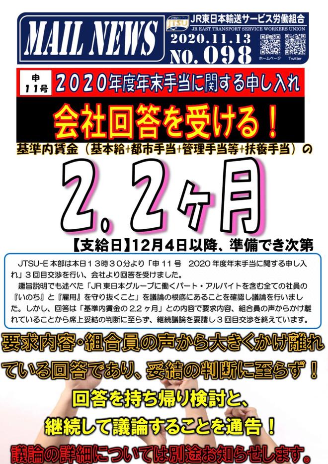 098号 申11号「2020年度年末手当に関する申し入れ」会社回答を受ける!