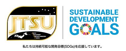 SDGs_JTSU.png