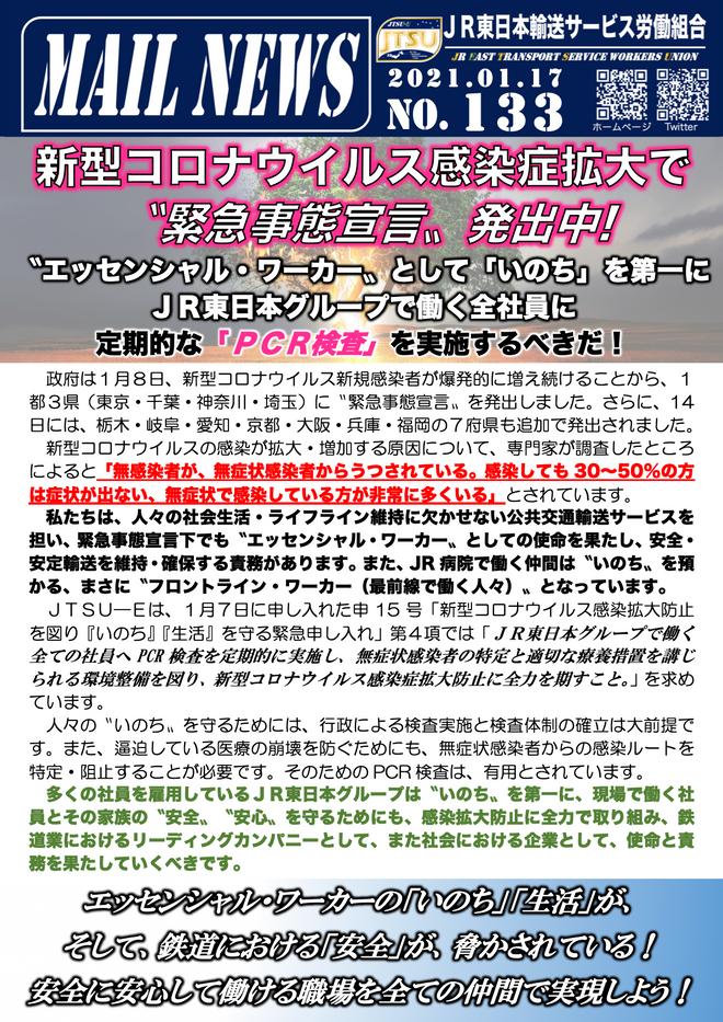 133号 〝エッセンシャル・ワーカー〟として「いのち」を第一にJR東日本グループ