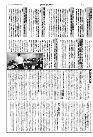 号外(11・8集会号)3頁