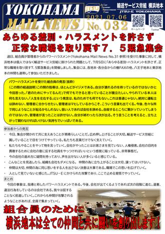 YMN 032号「あらゆる差別・ハラスメントを許さず正常な職場を取り戻す7・5緊急集会」開催!