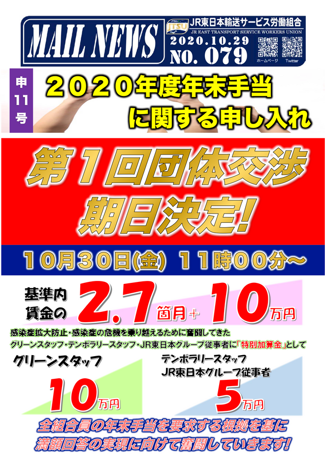 079号 申11号 第1回団体交渉期日決定!.png