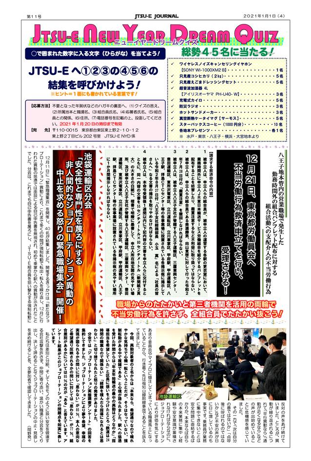 第11号(2021年1月号)4頁
