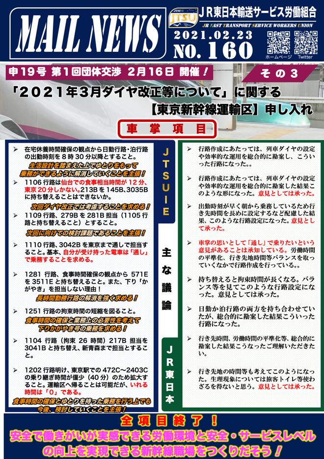 160号 申19号「東京幹輸」ダイヤ改正交渉 その3 車掌!