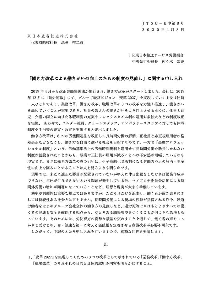 申第8号 「働き方改革による働きがいの向上のための制度の見直し」に関する申し入れ