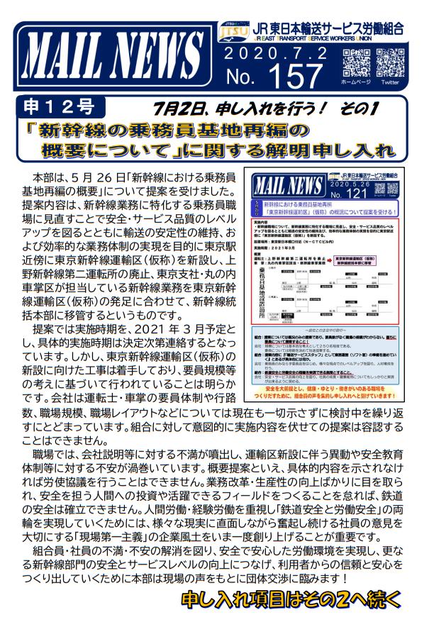 157号 申12号「新幹線の乗務員基地再編の概要について」に関する解明申し入れを行う!その1