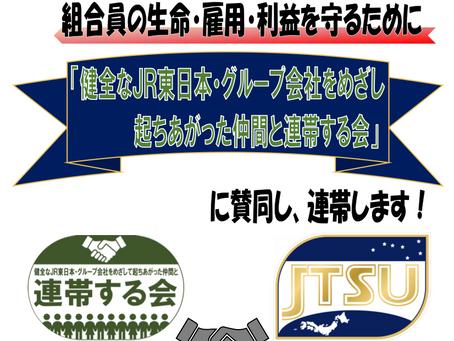 2020年2月10日に発足した〝JR東日本輸送サービス労働組合〟が、賛同・連帯してくださることに!