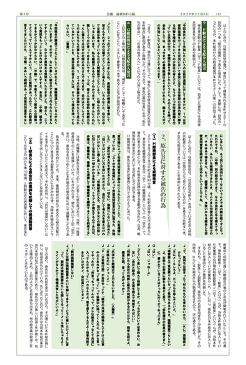 第3号 2頁