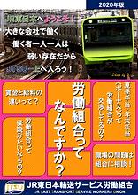 JTSU-Eパンフレット原本.png