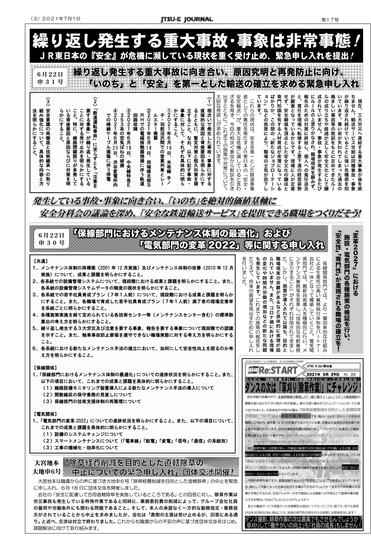 第17号(2021年7月号)3頁