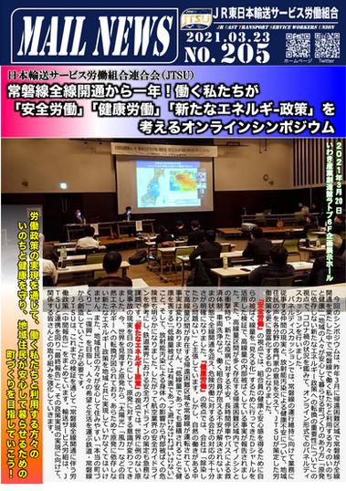 205号 労連オンラインシンポジウム開催!