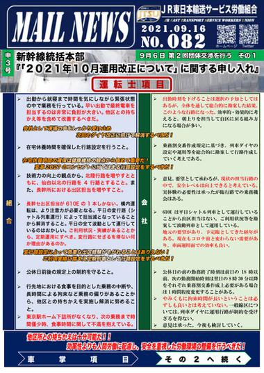 082号 9月6日 申3号 新幹線統括本部「2021年10月運用改正について」に関する申し入れ第2回団体交渉を行う!その1「運転士項目」