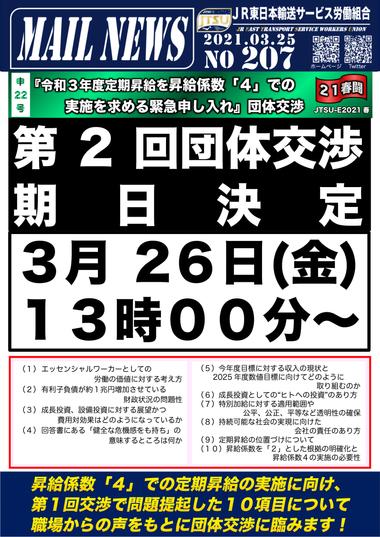 207号 昇給係数「4」での定期昇給実施に向けて明日、申22号第2回団体交渉を開催します!