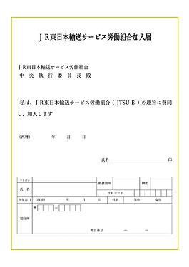 JTSU-E加入届.png