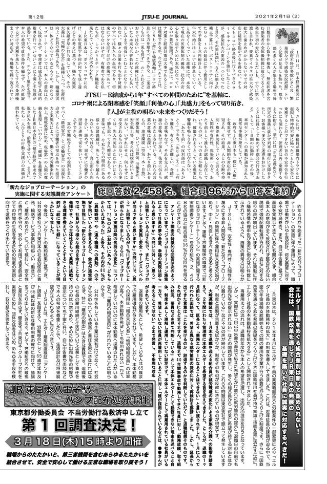 第12号(2021年2月号)2頁