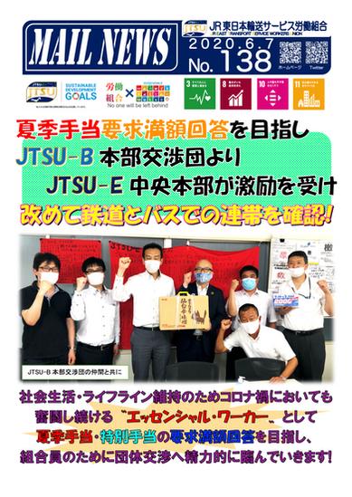 138号 JTSU-B本部交渉団より共に夏季手当・特別手当満額回答を目指す