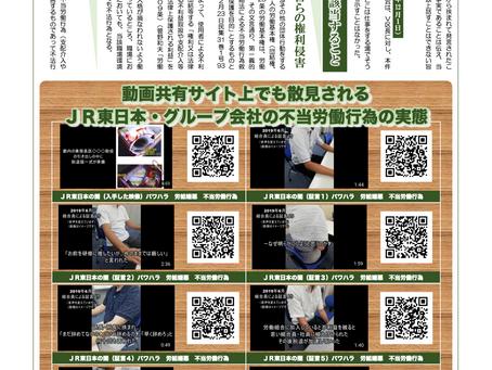 動画共有サイトでも散見されるJR東日本・グループ会社による不当労働行為の実態