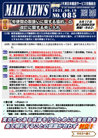 085号 9月17日 申6号「労使間の取扱いに関する協約」の改訂に関する申し入れ 第2回団体交渉開催!その2