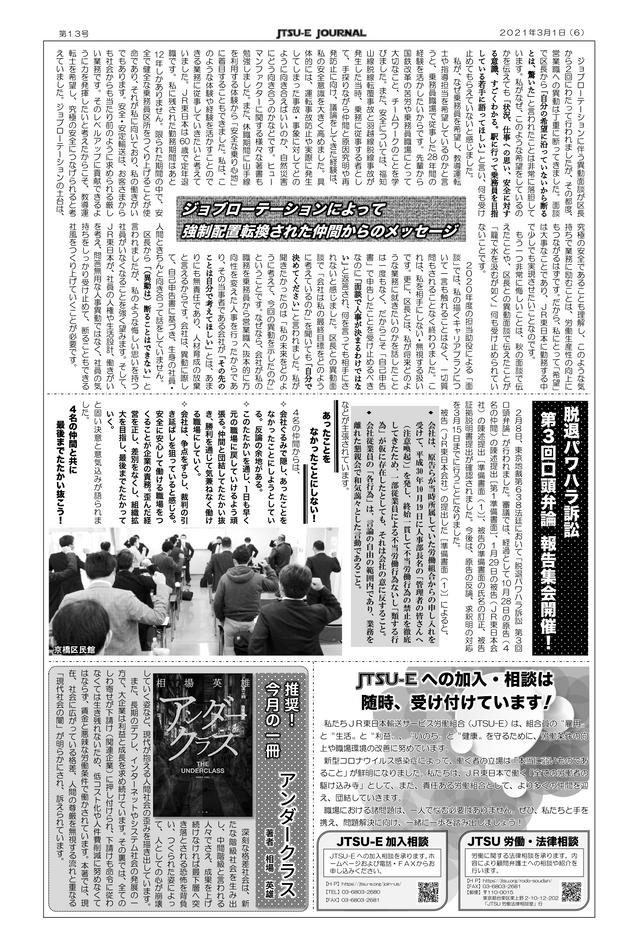 第13号(2021年3月号)6頁