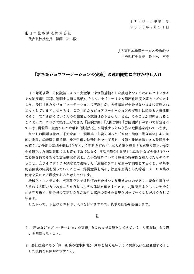 申第5号 「新たなジョブローテーションの実施」の運用開始に向けた申し入れ