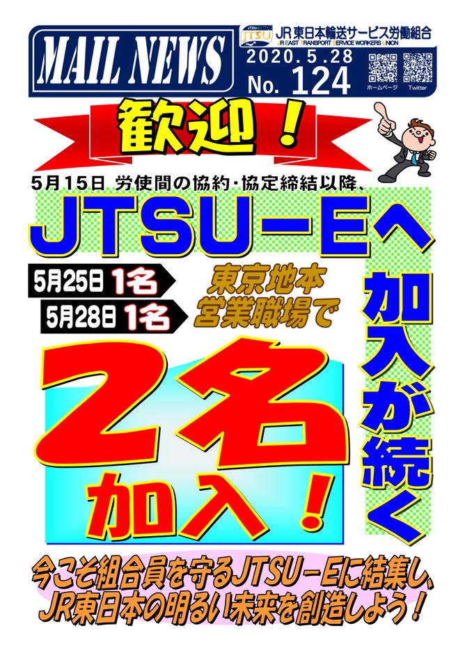 124号 続々と加入!(東京).png